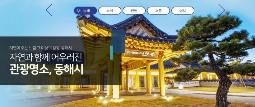 [보도자료] 6월 호국보훈의 달, '동해시 음식점 가격 10% 할인'추진